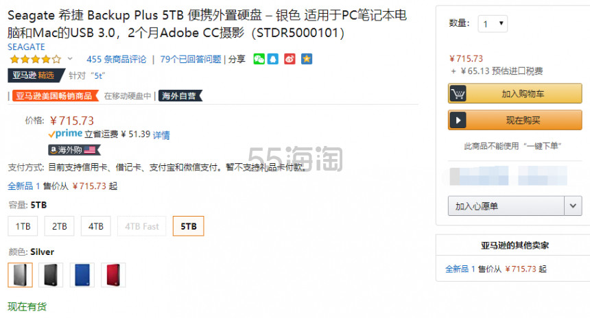 【中亚Prime会员】Seagate 希捷 Backup Plus 睿品 5TB 移动硬盘 STDR5000101 银色 到手价781元 - 海淘优惠海淘折扣 55海淘网