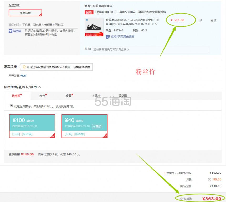 【返利3.6%】Adidas 阿迪达斯 Superstar B27140 金标贝壳头休闲板鞋 ¥363 - 海淘优惠海淘折扣 55海淘网