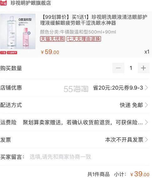 【返利21.6%】珍视明 洗眼液 500ml+90ml 到手价39元 - 海淘优惠海淘折扣|55海淘网