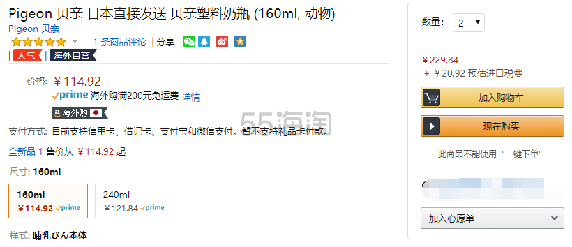 【中亚Prime会员】Pigeon 贝亲 母乳实感哺乳奶瓶 160ml 动物图案 到手价125元 - 海淘优惠海淘折扣 55海淘网