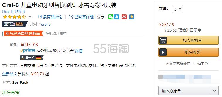 【中亚Prime会员】Oral-B 欧乐 Stages Power 儿童电动牙刷替换刷头4支装 到手价102元 - 海淘优惠海淘折扣|55海淘网