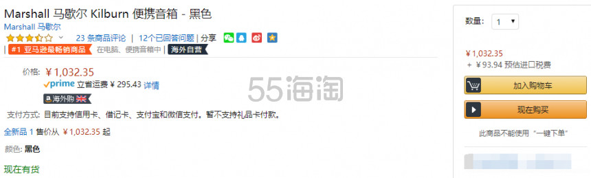 【中亚Prime会员】Marshall 马歇尔 Kilburn 无线便携蓝牙音箱 到手价1126元 - 海淘优惠海淘折扣|55海淘网