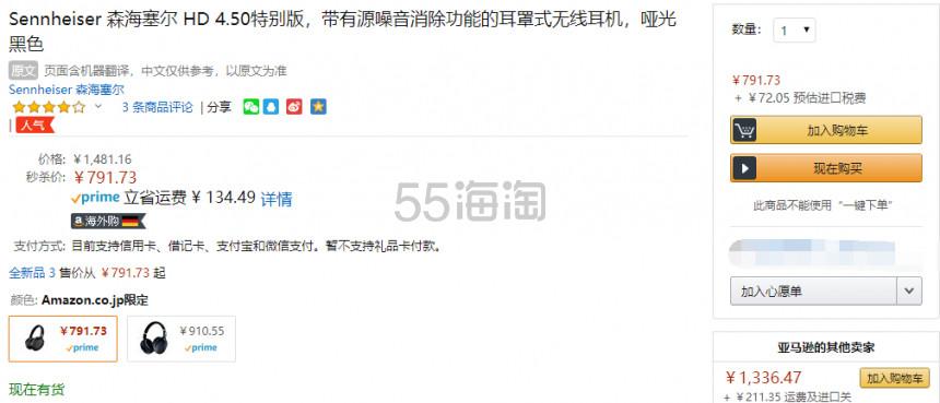 【中亚Prime会员】Sennheiser 森海塞尔 HD 4.50 头戴式降噪耳机 到手价864元 - 海淘优惠海淘折扣|55海淘网