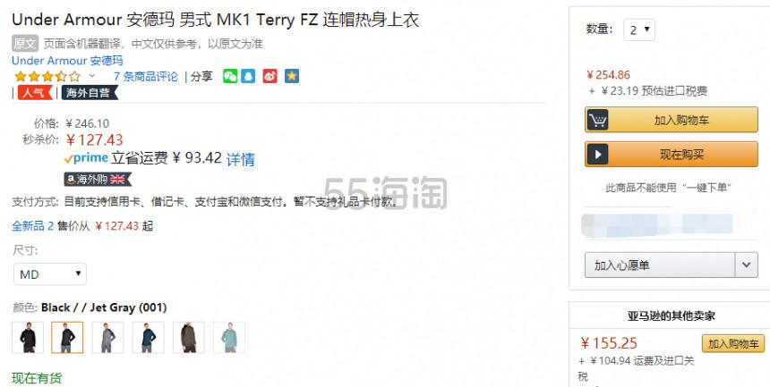【中亚Prime会员】Under Armour 安德玛 MK1 Terry FZ 男士连帽运动夹克 到手价139元 - 海淘优惠海淘折扣|55海淘网