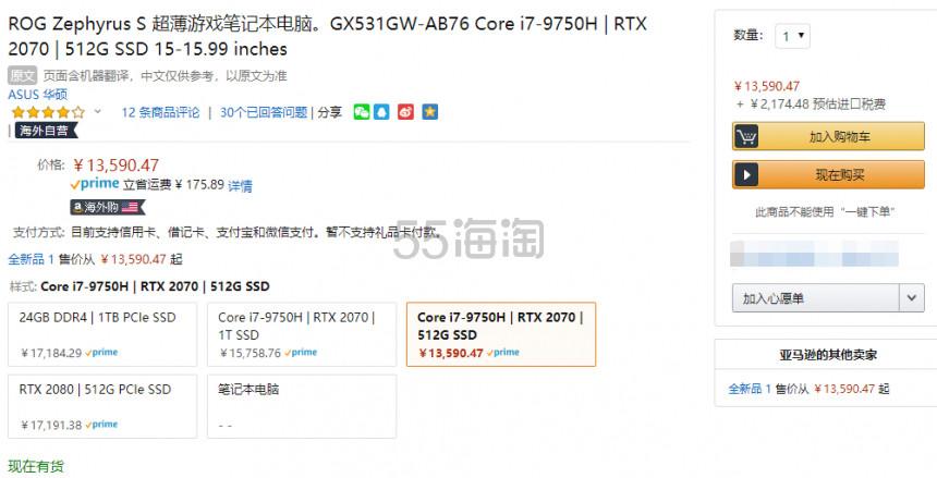 【中亚Prime会员】ASUS 华硕 ROG 玩家国度 Zephyrus S 冰刃 15.6英寸游戏本 i7-8750H/16GB/512GB/GTX1070 15765 - 海淘优惠海淘折扣|55海淘网