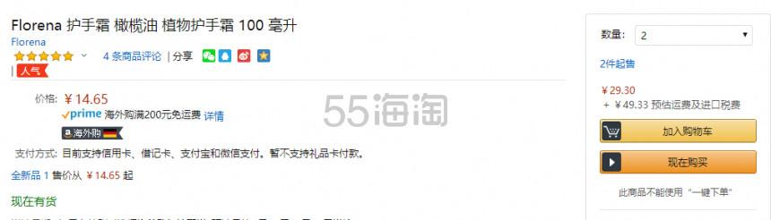 【中亚Prime会员】Florena 橄榄深层滋养护手霜 125ml 到手价18元 - 海淘优惠海淘折扣 55海淘网