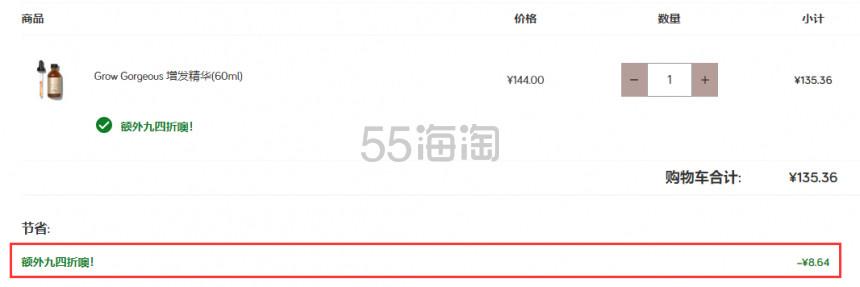 GROW GORGEOUS 增发精华 60ml ¥135.4 - 海淘优惠海淘折扣|55海淘网