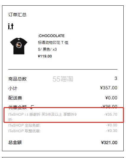 【高返18%】小it ITeSHOP 精选 :CHOCOOLATE、b+ab 等服饰