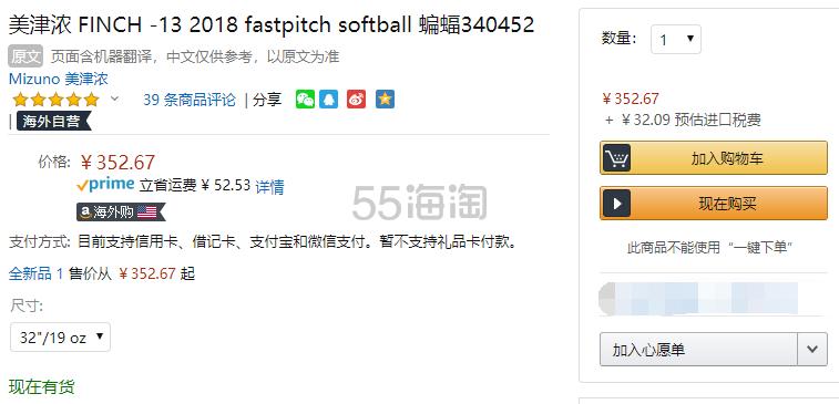 【中亚Prime会员】MIZUNO 美津浓 FINCH系列 轻量合金制快投垒球棒 到手价385元 - 海淘优惠海淘折扣|55海淘网