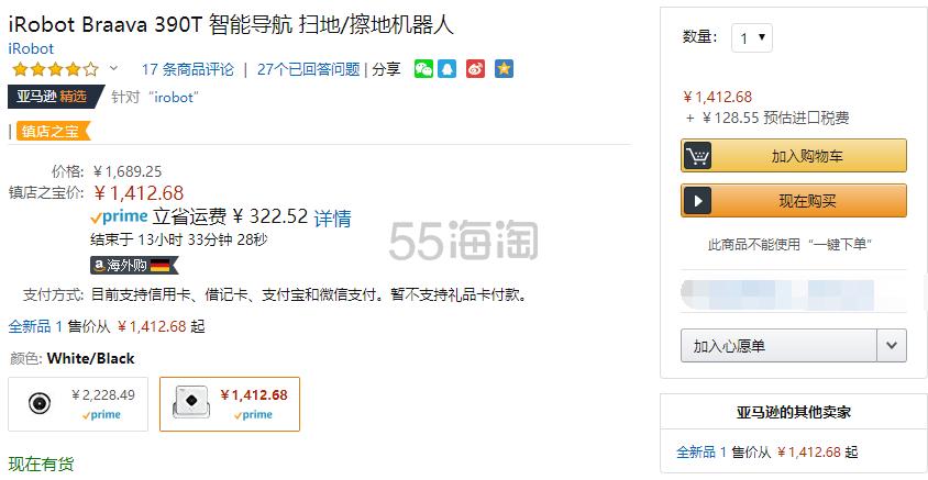 近期低价!【中亚Prime会员】iRobot Braava 390t 家用智能扫地机器人 白色 到手价1541元 - 海淘优惠海淘折扣|55海淘网