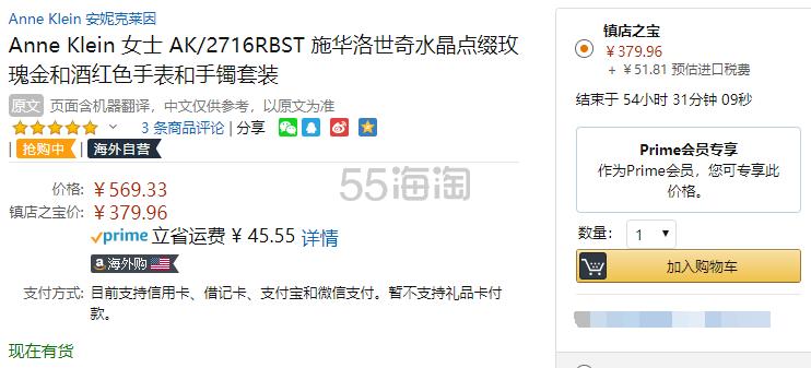 【中亚Prime会员】Anne Klein 安妮克莱恩 AK/2716RBST 施华洛世奇水晶女表套装 到手价432元 - 海淘优惠海淘折扣|55海淘网