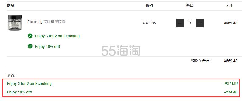 买3付2+额外9折!Ecooking 紧致精华胶囊 60粒 ¥223.2 - 海淘优惠海淘折扣|55海淘网