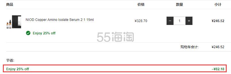 【补货】NIOD 蓝铜胜肽精华液2:1 黄金配比 15ml ¥246.6 - 海淘优惠海淘折扣 55海淘网