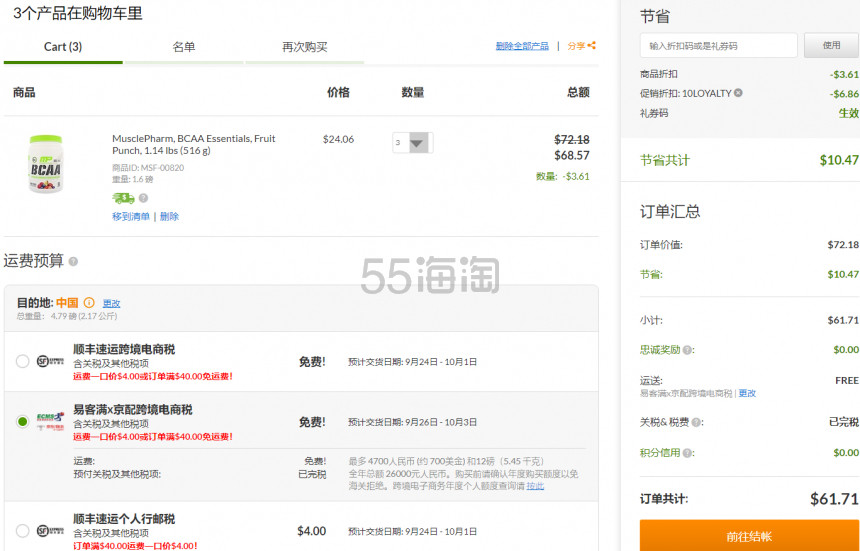 【3件0税免邮】MusclePharm BCAA 支链氨基酸 516g .57(约145元) - 海淘优惠海淘折扣|55海淘网