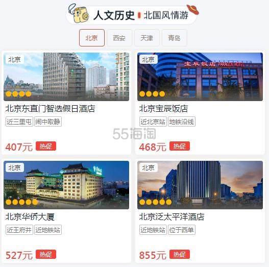 限时高返10%!Booking.com 缤客:精选 东京、香港、上海、北京、大阪、京都、首尔、新加坡等全球住宿 低至6折 - 海淘优惠海淘折扣 55海淘网