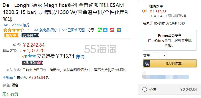 【中亚Prime会员】DeLonghi 德龙 Magnifica ESAM4200S 全自动意式浓缩咖啡机 到手价2076元 - 海淘优惠海淘折扣|55海淘网