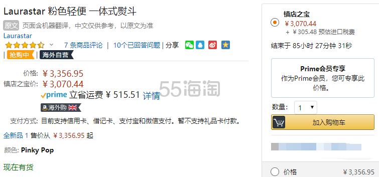 国内售价¥9980!【中亚Prime会员】瑞士 Laurastar Lift Plus 恒压蒸汽电熨斗挂烫机