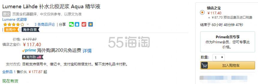 【中亚Prime会员】Lumene 优姿婷 北极泉极地补水保湿玻尿酸精华 30ml