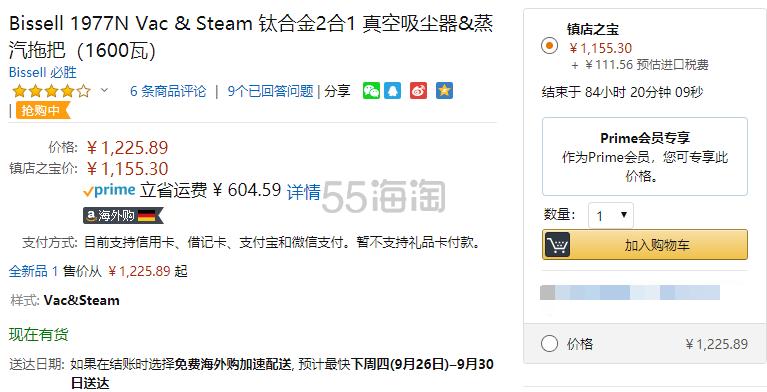 【中亚Prime会员】Bissell 必胜 Vac&Steam 1977N 蒸汽拖把真空吸尘器 到手价1267元 - 海淘优惠海淘折扣|55海淘网