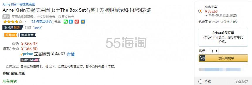 【中亚Prime会员】Anne Klein 安妮克莱恩 AK/1470 GBST 女士手表手链套装 到手价427元 - 海淘优惠海淘折扣 55海淘网