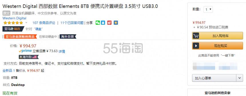 【中亚Prime会员】Western Digital 西部数据 Elements 3.5英寸便携移动硬盘 8TB