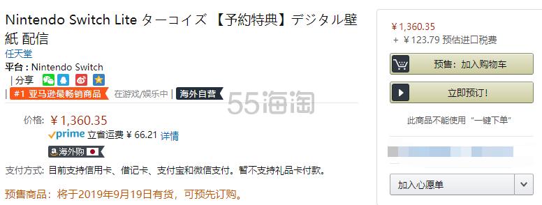 新品预售!【中亚Prime会员】Nintendo 任天堂 Switch Lite 精灵宝可梦便携迷你掌机游戏机