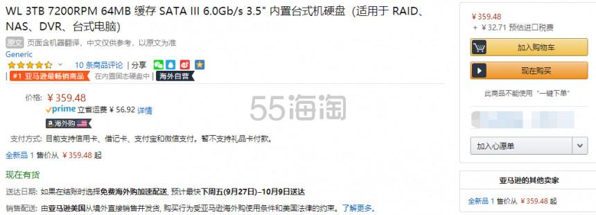 【中亚Prime会员】WL 3TB 7200RPM 64MB 内置台式机硬盘 到手价392元 - 海淘优惠海淘折扣|55海淘网