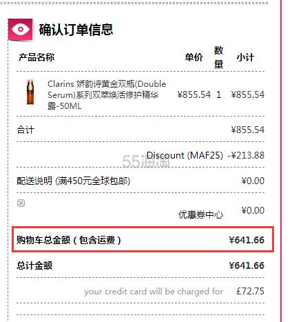 【可直邮中国】Clarins 娇韵诗黄金双瓶修护精华 50ml ¥641.66 - 海淘优惠海淘折扣|55海淘网