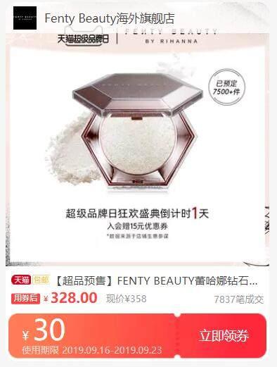 【返利9.46%】【预售】FENTY BEAUTY 蕾哈娜钻石神仙高光粉饼 券后到手价328元 - 海淘优惠海淘折扣|55海淘网
