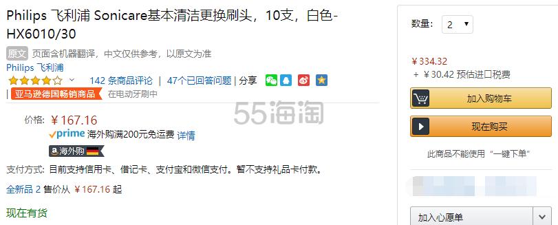 【中亚Prime会员】Philips Sonicare 飞利浦 白色基础清洁更换刷头 10只 HX6010/30