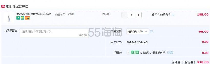 【返利7.2%】waterpulse 健适宝 便携式冲牙器 V400 到手价98元 - 海淘优惠海淘折扣|55海淘网