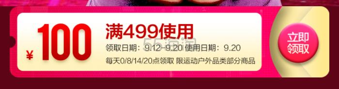 【限时返利10%】京东:运动户外超级品类日 领券满499元-100元+仅限1天 - 海淘优惠海淘折扣|55海淘网