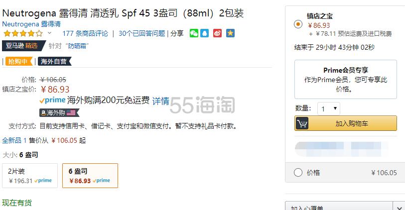 【中亚Prime会员】Neutrogena 露得清 清透防晒乳 SPF45 88ml*2只装 到手价111元 - 海淘优惠海淘折扣|55海淘网