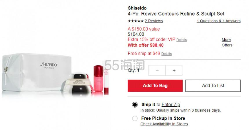 Shiseido 资生堂 百优精纯面霜套组 价值0 .4(约627元) - 海淘优惠海淘折扣|55海淘网