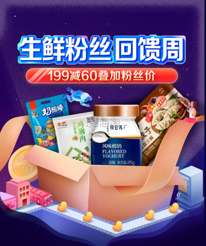 京东:生鲜粉丝回馈周 生鲜食品