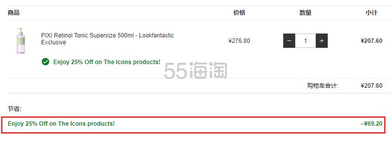 PIXI A醇视黄醇抗老柔肤水 500ml 加量装 ¥207.6 - 海淘优惠海淘折扣|55海淘网