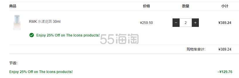 RMK 绢丝隔离霜/妆前乳 30ml ¥194.7 - 海淘优惠海淘折扣|55海淘网
