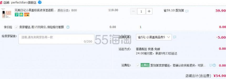 【返利10.8%】PerfectDiary 完美日记 小黑盖粉底液 30ml 到手价54.9元 - 海淘优惠海淘折扣|55海淘网