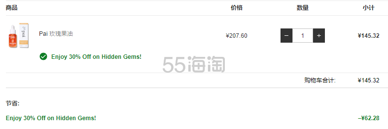 Pai 玫瑰果精油 30ml ¥145.4 - 海淘优惠海淘折扣|55海淘网