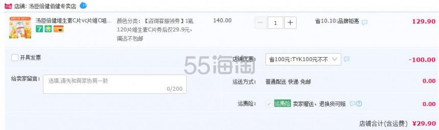 【返利21.6%】汤臣倍健 维生素C 120片 4种营养素可选 到手价29.9元 - 海淘优惠海淘折扣|55海淘网