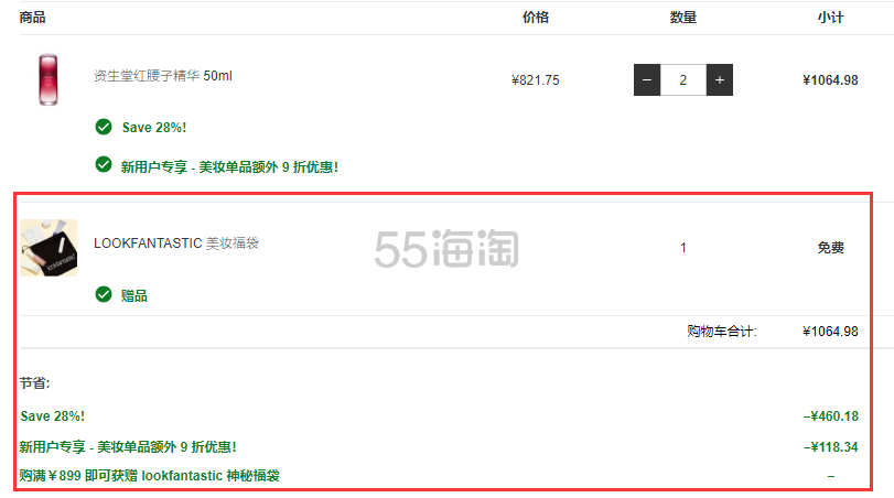 7.2折+新人买2瓶再享9折!Shiseido 资生堂 红妍精华 红腰子精华 50ml