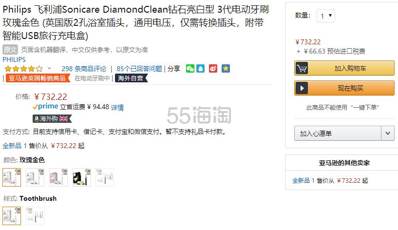 好价继续!【中亚Prime会员】Philips 飞利浦 DiamondClean 钻石亮白电动牙刷 HX9391/92 玫瑰金色 到手价799元 - 海淘优惠海淘折扣|55海淘网