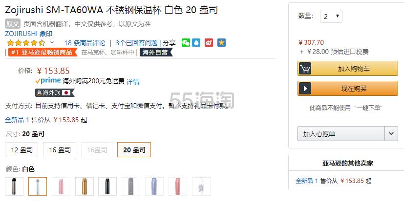 【中亚Prime会员】Zojirushi 象印 不锈钢超轻保温杯 600ml SM-TA60 到手价168元 - 海淘优惠海淘折扣|55海淘网