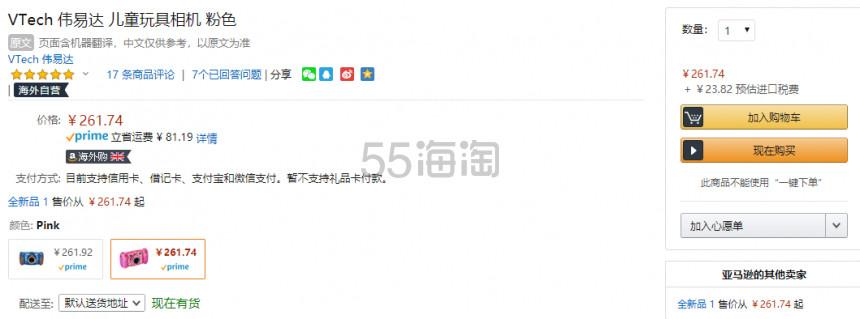 近期低价!【中亚Prime会员】VTech 伟易达 KidiZoom Duo 儿童相机 粉色 到手价286元 - 海淘优惠海淘折扣 55海淘网