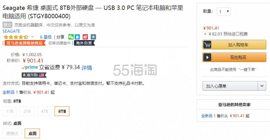 近期低价!【中亚Prime会员】Seagate 希捷 8TB 3.5寸桌面式外置硬盘 STGY8000400 到手价983元 - 海淘优惠海淘折扣|55海淘网