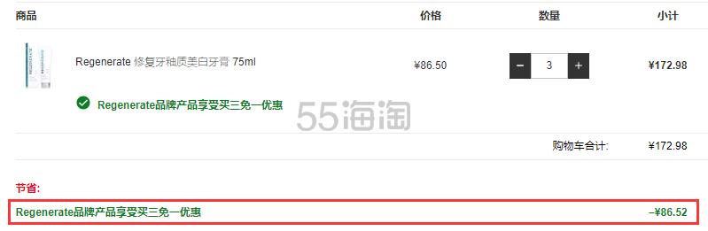 Lookfantastic 中文官网:Regenerate 牙膏、漱口水等 买3付2! - 海淘优惠海淘折扣|55海淘网