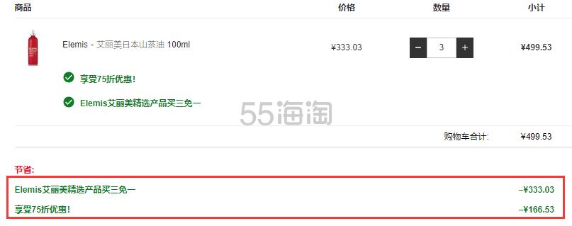 Lookfantastic 中文官网:Elemis 艾丽美 买3付2+额外7.5折! - 海淘优惠海淘折扣|55海淘网