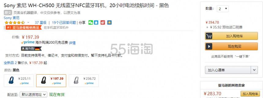 【中亚Prime会员】Sony 索尼 WH-CH500 蓝牙立体声耳机 黑色 到手价215元 - 海淘优惠海淘折扣|55海淘网
