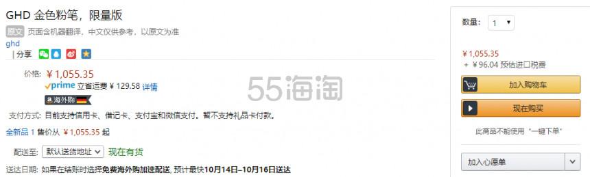 天猫售价¥1799!【中亚prime会员】GHD Gold系列 直板夹+卷发棒二合一美发器 水墨粉红特别版