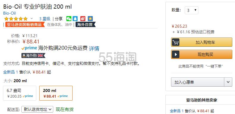【中亚Prime会员】Bio-oil 百洛护肤油 200ml 到手价109元 - 海淘优惠海淘折扣 55海淘网